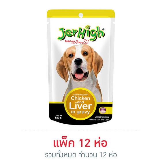 Jerhigh ไก่และตับในน้ำเกรวี่ แพ็ค 12