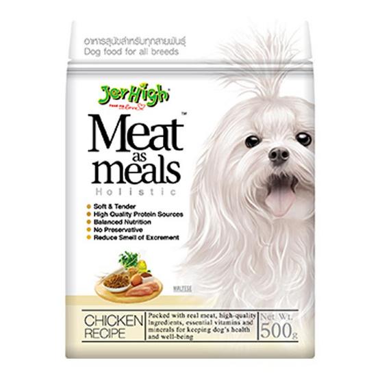 Jerhigh มีท แอส มีล (สูตรไก่) 500 กรัม