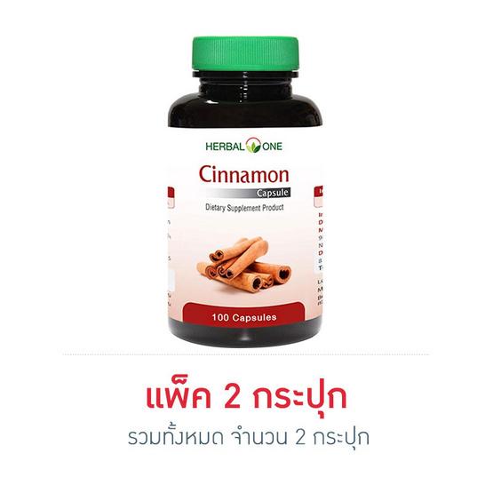 Herbal One ซินนามอน (อบเชยชนิดแคปซูล) 100 แคปซูล แพ็ค 2 กระปุก