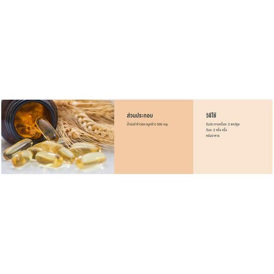 โอไรซา (น้ำมันรำข้าวและจมูกข้าว) 60 แคปซูล