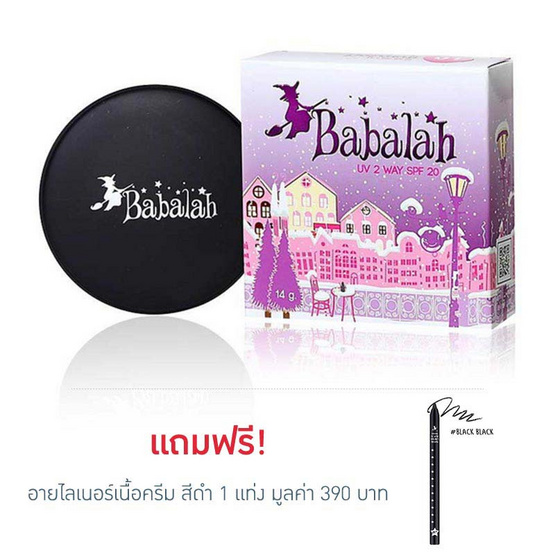 บาบาร่า แป้งเค้ก แป้งพัฟทูเวย์ SPF20++ 14 กรัม No.01 ฟรี ดินสอเขียนคิ้ว บาบาลา สีดำ