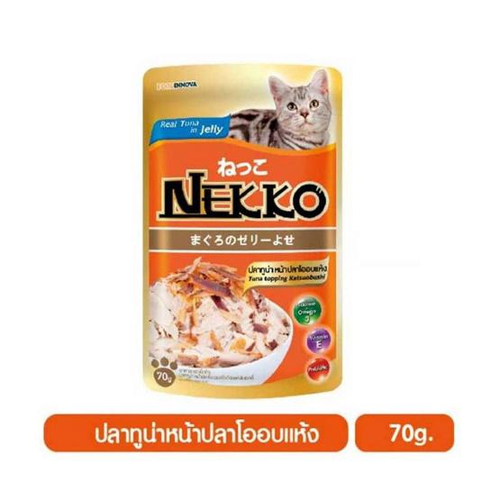 Nekko อาหารเปียกแมว ปลาทูน่าหน้าปลาโออบแห้งในเยลลี่ 70 กรัม