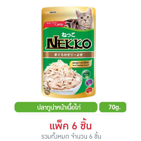 Nekko อาหารเปียกแมว ปลาทูน่าหน้าเนื้อไก่ในเยลลี่ 70 กรัม