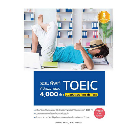 รวมศัพท์ที่มักออกสอบ TOEIC 4000 คำ + แนวข้อสอบ Vocab Test