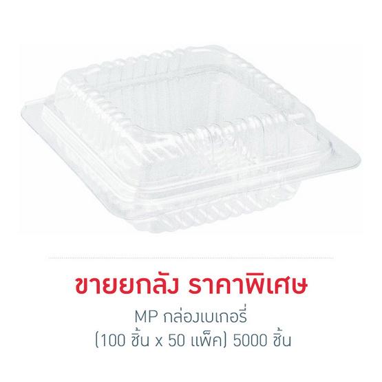 MP กล่องเบเกอรี่ (100 ชิ้น x 50 แพ็ค) 5000 ชิ้น (ขายยกลัง) (MP-00)
