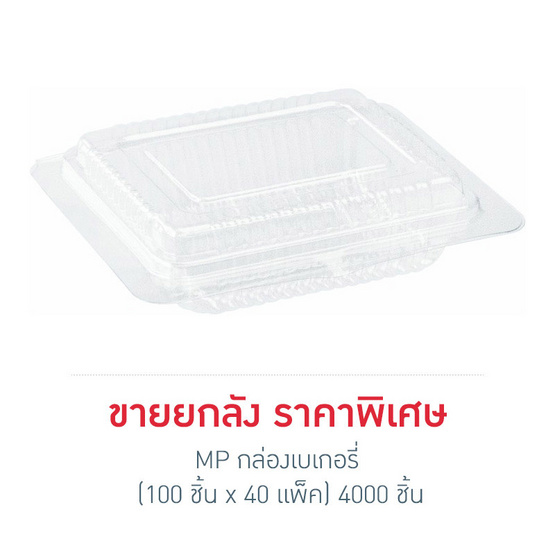 MP กล่องเบเกอรี่ (100 ชิ้น x 40 แพ็ค) 4000 ชิ้น (ขายยกลัง) (MP-01)