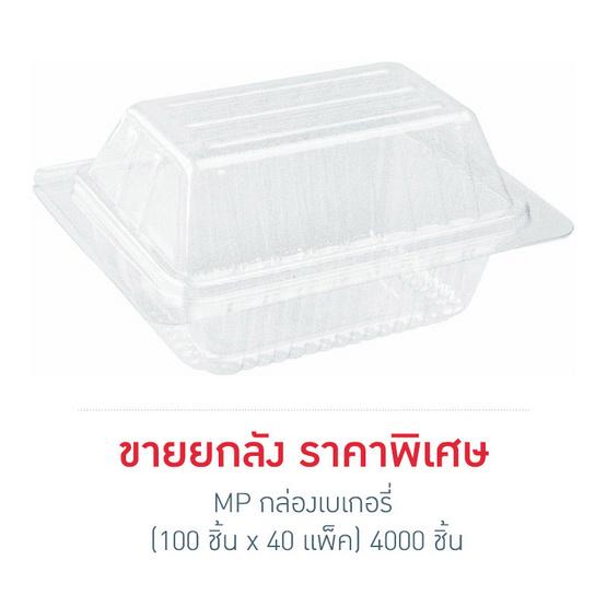 MP กล่องเบเกอรี่ (100 ชิ้น x 40 แพ็ค) 4000 ชิ้น (ขายยกลัง) (MP-02)