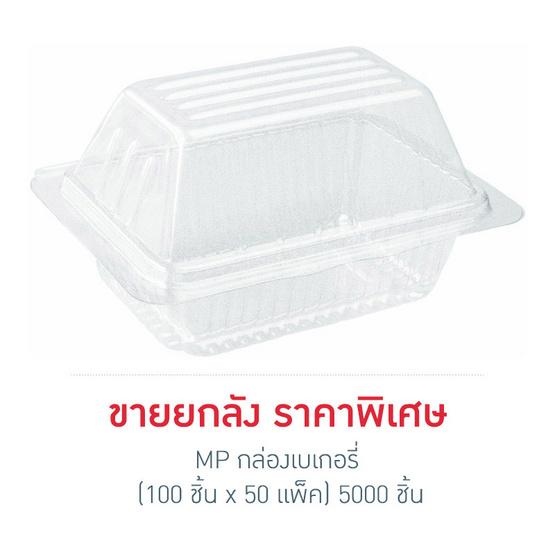 MP กล่องเบเกอรี่ (100 ชิ้น x 50 แพ็ค) 5000 ชิ้น (ขายยกลัง) (MP-02s)