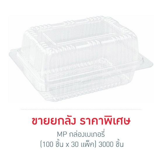 MP กล่องเบเกอรี่ (100 ชิ้น x 30 แพ็ค) 3000 ชิ้น (ขายยกลัง) (MP-03)