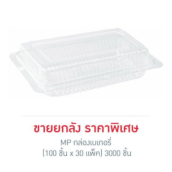 MP กล่องเบเกอรี่ (100 ชิ้น x 30 แพ็ค) 3000 ชิ้น (ขายยกลัง) (MP-04)