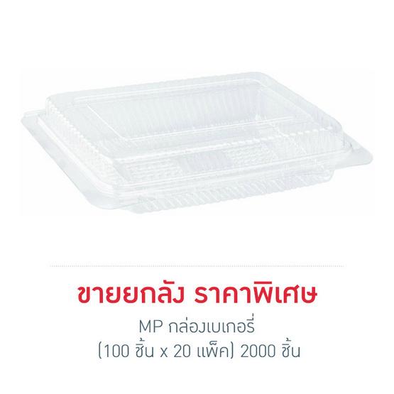 MP กล่องเบเกอรี่ (100 ชิ้น x 20 แพ็ค) 2000 ชิ้น (ขายยกลัง) (MP-05)