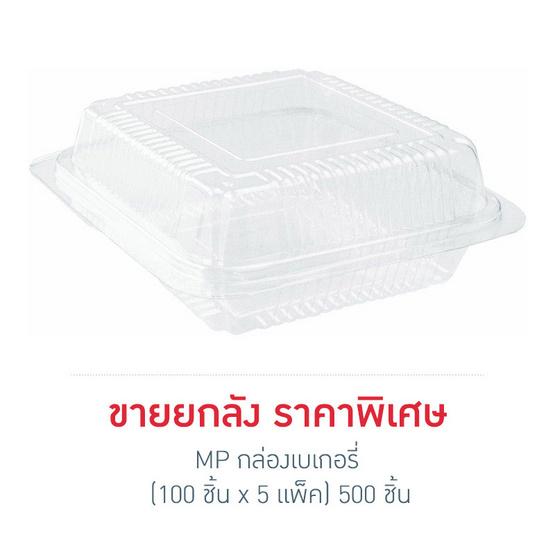MP กล่องเบเกอรี่ (100 ชิ้น x 5 แพ็ค) 500 ชิ้น (ขายยกลัง) (MP-08)
