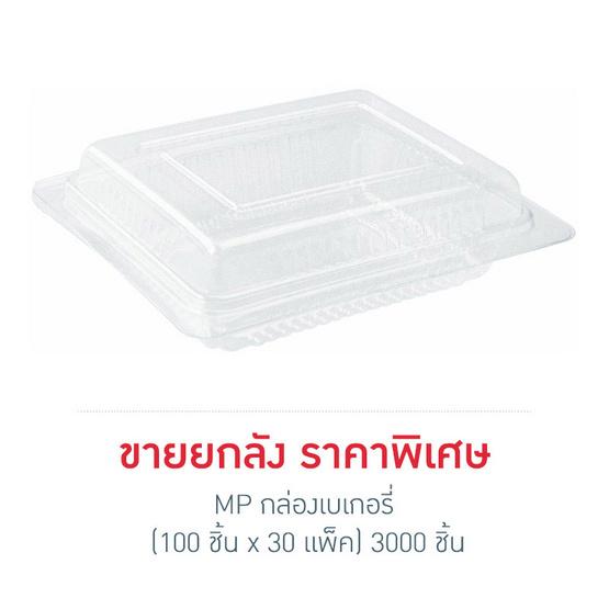 MP กล่องเบเกอรี่ (100 ชิ้น x 30 แพ็ค) 3000 ชิ้น (ขายยกลัง) (MP-26)