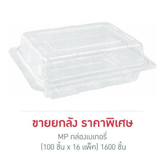 MP กล่องเบเกอรี่ (100 ชิ้น x 16 แพ็ค) 1600 ชิ้น (ขายยกลัง) (MP - M3)