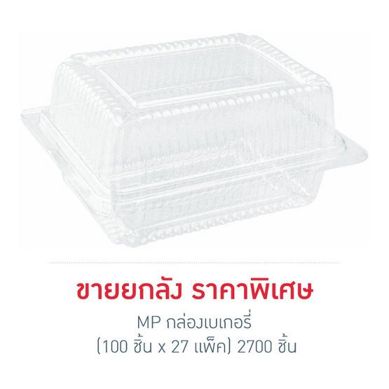 MP กล่องเบเกอรี่ (100 ชิ้น x 27 แพ็ค) 2700 ชิ้น (ขายยกลัง) (MP-40)