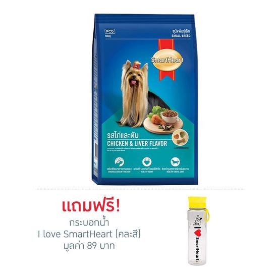 อาหารสุนัขเล็กสมาทฮาทไก่ตับ1.5kg แพ็คคู่
