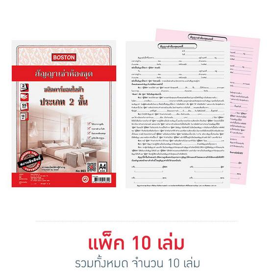 Boston หนังสือสัญญา เช่าห้องชุดพร้อมสำเนา ฉบับภาษาไทย (แพ็ค10เล่ม)