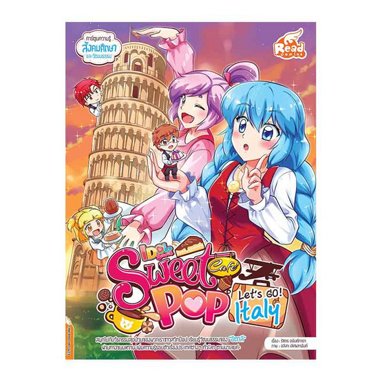 Idol Secret Sweet Pop Cafe Let's Go Italy