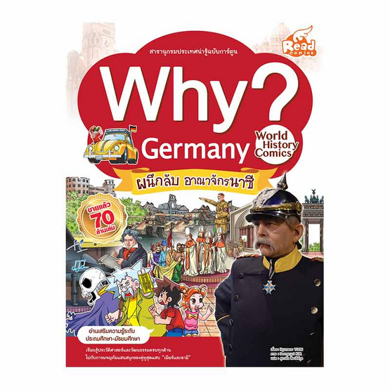 Why? Germany
