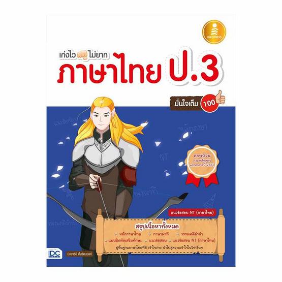 เก่งไว ไม่ยาก ภาษาไทย ป.3 มั่นใจเต็ม 100