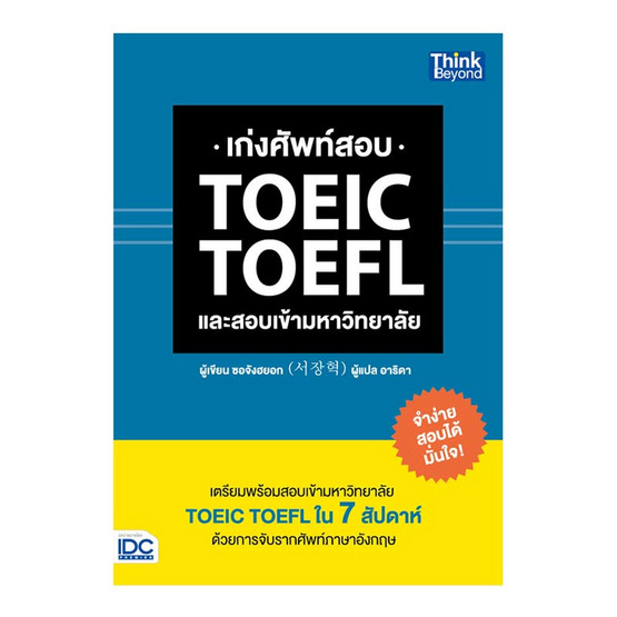 เก่งศัพท์สอบ TOEIC TOEFL และสอบเข้ามหาวิทยาลัย