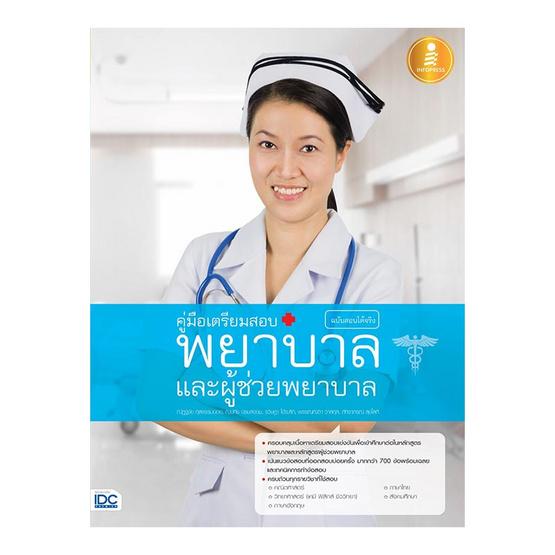 คู่มือเตรียมสอบ พยาบาลและผู้ช่วยพยาบาล ฉบับสอบได้จริง