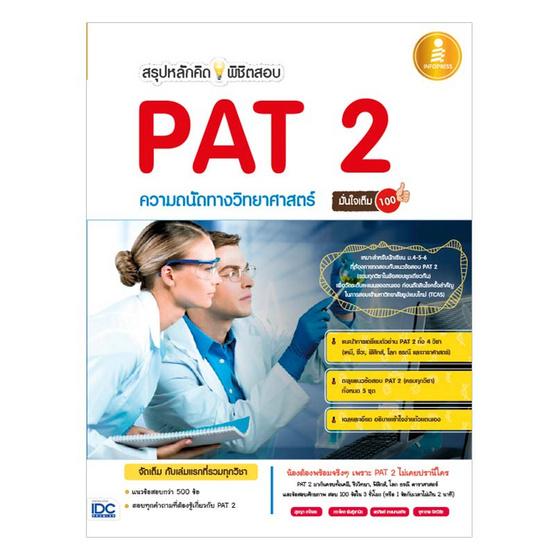 สรุปหลักคิด พิชิตสอบ PAT 2 ความถนัดทางวิทยาศาสตร์ มั่นใจเต็ม 100
