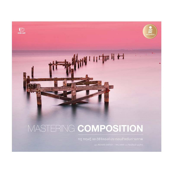 Mastering Composition กฎ ทฤษฎี และวิธีจัดองค์ประกอบสำหรับถ่ายภาพ