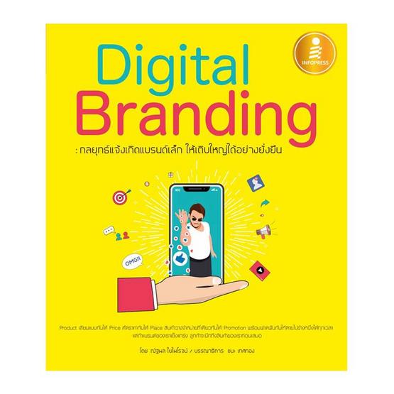 Digital Branding กลยุทธ์แจ้งเกิดแบรนด์เล็ก ให้เติบใหญ่ได้อย่างยั่งยืน