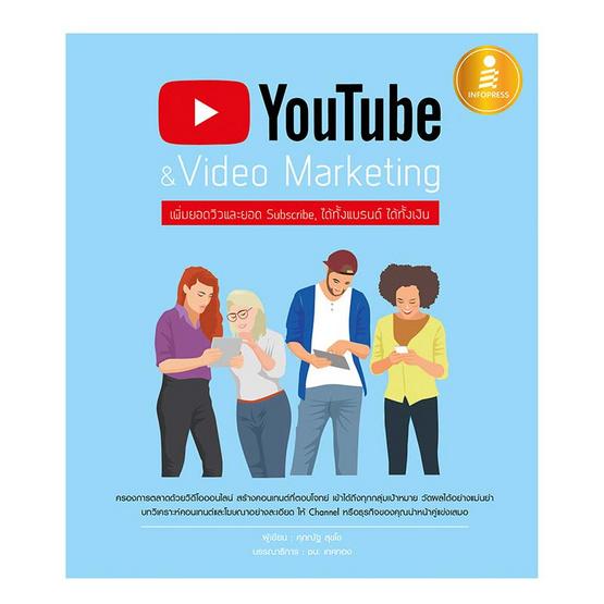 YouTube & Video Marketing เพิ่มยอดวิวและยอด Subscribe, ได้ทั้งแบรนด์ ได้ทั้งเงิน