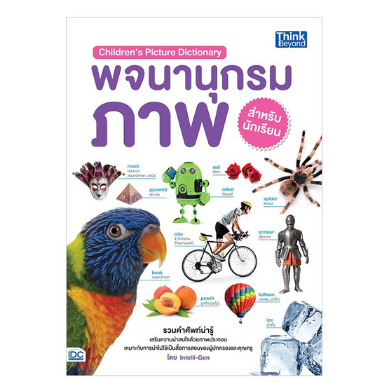 Children's Picture Dictionary พจนานุกรมภาพสำหรับนักเรียน