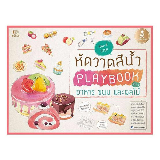 หัดวาดสีน้ำ Playbook Vol.1 อาหาร ขนม และผลไม้