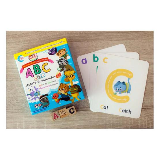 บัตรภาพคำศัพท์ ฉลาดล้ำ จำแม่น ABC 6 in 1 เจ้าสัตว์น่ารัก และคำกริยา