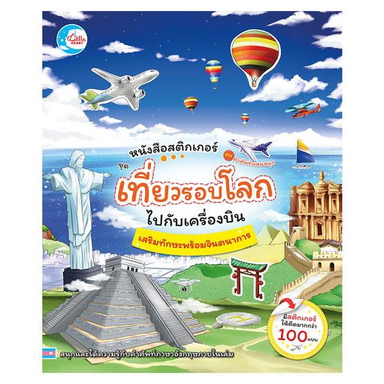 หนังสือสติกเกอร์คำศัพท์แสนสนุก ชุด เที่ยวรอบโลกไปกับเครื่องบิน