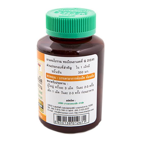 ขาวละออ ยาขมิ้นชันชนิดเม็ด ตราดอกว่าน 100 เม็ด