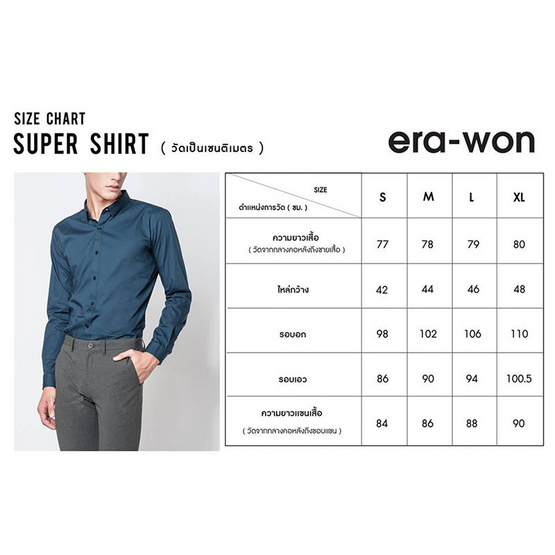 ERA-WON Super Shirt สี White