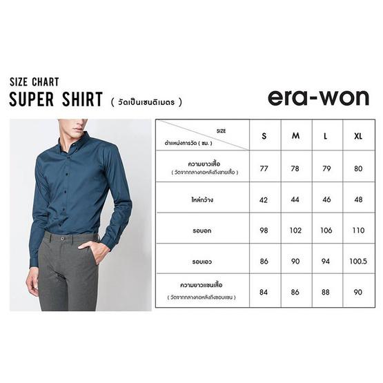 ERA-WON Super Shirt สี Military