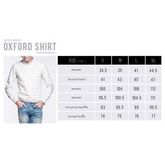 ERA-WON Oxford Shirt สี Chrismas White