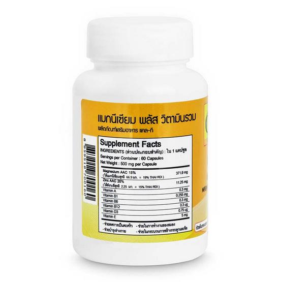 Cal-T แมกนีเซียม พลัส วิตามินรวม บรรจุ 60 แคปซูล