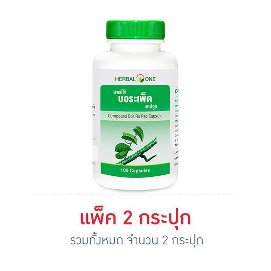 Herbal One ยาแก้ไข้บอระเพ็ดแคปซูล 100 แคปซูล แพ็ค 2 กระปุก