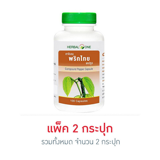Herbal One ยาขับลมพริกไทยแคปซูล 100 แคปซูล แพ็ค 2 กระปุก
