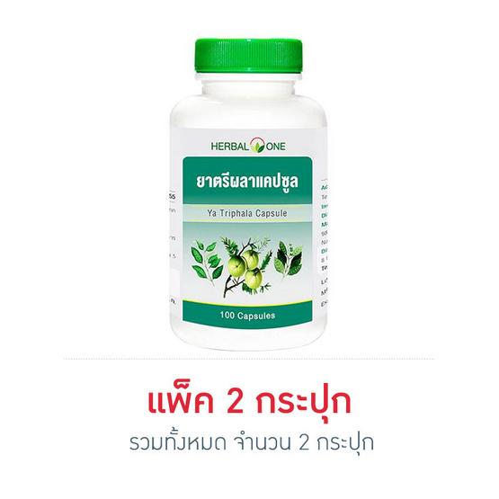 Herbal One ยาตรีผลาแคปซูล 100 แคปซูล แพ็ค 2 กระปุก