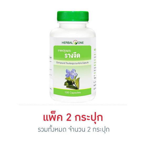 Herbal One ยาแคปซูลผสมรางจืด 100 แคปซูล แพ็ค 2 กระปุก