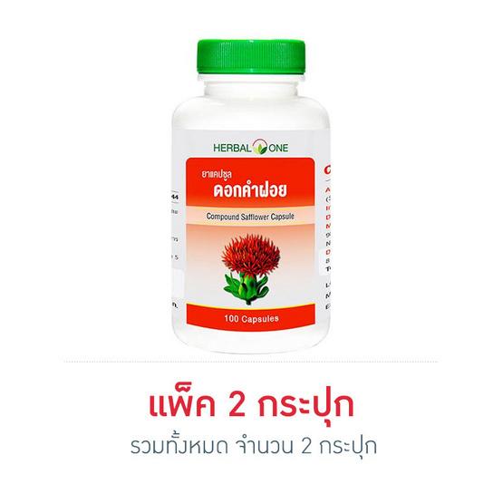 Herbal One ยาแคปซูลดอกคำฝอย 100 แคปซูล แพ็ค 2 กระปุก