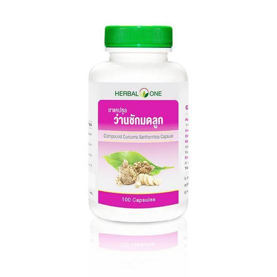 Herbal One ยาแคปซูลว่านชักมดลูก 100 แคปซูล แพ็ค 2 กระปุก