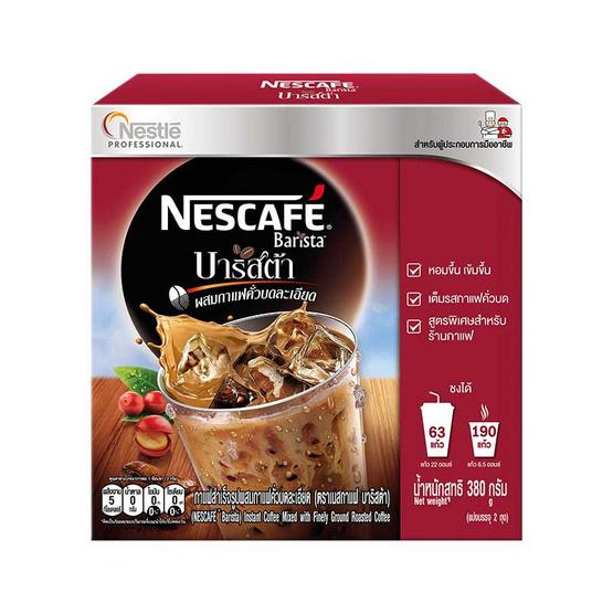 Nescafe กาแฟสำเร็จรูป บาริสต้า ชนิดผง 380 กรัม