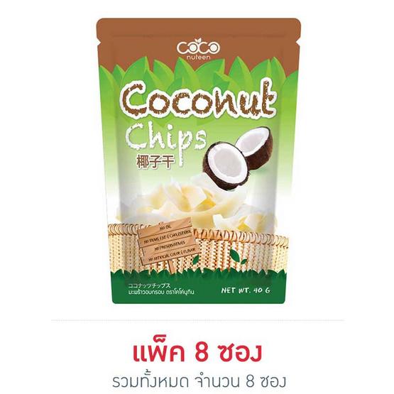โคโค่นูทีน มะพร้าวอบกรอบ รสออริจินัล (แพ็ค 8 ซอง)