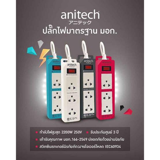 anitech ปลั๊กไฟมาตรฐาน มอก. 3 ช่อง 1 สวิทซ์ รุ่น H613
