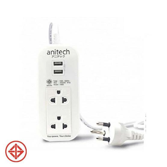 anitech ปลั๊กไฟ มอก. 2ช่อง 2USB รุ่น H622