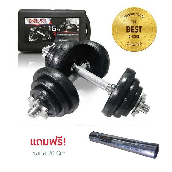Major Sport ดัมเบลแผ่นดำ ด้ามดำ ขนาด 15 kg รุ่น MD-1010